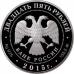 25 рублей 2015 г. Сохраним наш Мир - Лось, серебро, пруф
