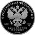 25 рублей 2015 г. Большой Петергофский дворец, серебро, пруф