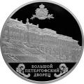 25 рублей 2016 г. Большой Петергофский дворец, серебро, пруф