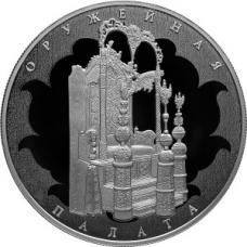 25 рублей 2016 г. Музей-сокровищница - Оружейная палата, серебро, пруф