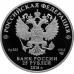 25 рублей 2016 г. Этьен Морис Фальконе, серебро, пруф