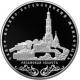 25 рублей 2016 г. Свято-Иоанно-Богословский монастырь, с. Пощупово, серебро, пруф