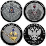 25 рублей 2016 г. Алмазный фонд России (Спец. исполнение, 3 монеты), серебро, пруф