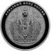 25 рублей 2016 г. Алмазный фонд России - Императорская корона, серебро, пруф