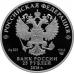 25 рублей 2016 г. Историко-архитектурный ансамбль Новодевичьего монастыря в Москве, серебро, пруф
