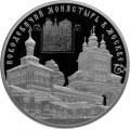 25 рублей 2016 г. Новодевичий монастырь в Москве, серебро, пруф