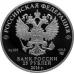 25 рублей 2016 г. Ювелирное искусство в России - Сазиковъ, серебро, пруф