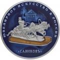 25 рублей 2016 г. Ювелирное искусство в России - Сазиковъ (цветная), серебро, пруф