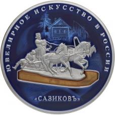 25 рублей 2016 г. Ювелирное искусство в России - Сазиковъ (цветная), пруф