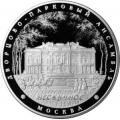 25 рублей 2017 г. Дворцово-парковый ансамбль Нескучное, серебро, пруф