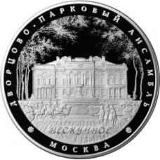 25 рублей 2017 г. Дворцово-парковый ансамбль Нескучное в г. Москве, пруф