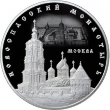 25 рублей 2017 г. Новоспасский монастырь в г. Москве, пруф