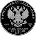 25 рублей 2017 г. Херсонес Таврический, пруф