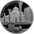 25 рублей 2017 г. Херсонес Таврический, серебро, пруф
