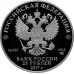 25 рублей 2017 г. Винченцо Бренна, пруф