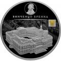 25 рублей 2017 г. Винченцо Бренна, серебро, пруф