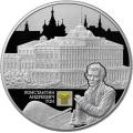 25 рублей 2017 г. Константин Андреевич Тон, серебро, пруф