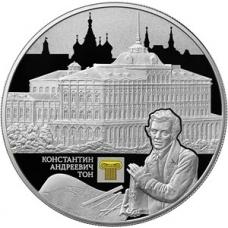 25 рублей 2017 г. Константин Андреевич Тон, пруф