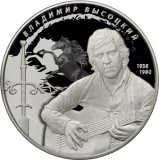 25 рублей 2018 г. Творчество Владимира Высоцкого , серебро, пруф