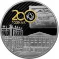 25 рублей 2018 г. 200 лет Гознаку, серебро, пруф