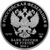 25 рублей 2018 г. Усадьба Середниково, Мцыри, серебро, пруф