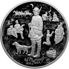 25 рублей 2018 г. И.С. Тургенев, серебро, пруф