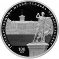 25 рублей 2018 г. Музей-усадьба Архангельское, серебро, пруф
