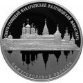 25 рублей 2019 г. Свято-Троицкий Макарьевский Желтоводский монастырь, серебро, пруф