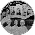 25 рублей 2020 г. 75 лет Победы, серебро, пруф