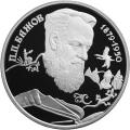 2 рубля 1994 г. П.П. Бажов, серебро, пруф