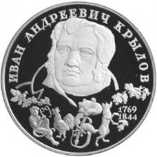 2 рубля 1994 г. И. А. Крылов, серебро, пруф