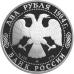 2 рубля 1994 г. Н.В. Гоголь, серебро, пруф