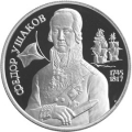 2 рубля 1994 г. Ф.Ф. Ушаков, серебро, пруф