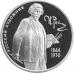 2 рубля 1994 г. И.Е. Репин, серебро, пруф