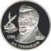 2 рубля 1995 г. А.С. Грибоедов, серебро, пруф