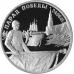 2 рубля 1995 г. Парад Победы (Флаги), серебро, пруф.