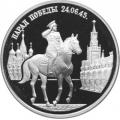 2 рубля 1995 г. Парад Победы (Жуков)., серебро, пруф.