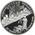 2 рубля 1995 г. Нюрнбергский процесс, серебро, пруф.