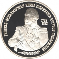 2 рубля 1995 г. М.И.Кутузов, серебро, пруф