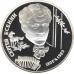 2 рубля 1995 г. С.А. Есенин, серебро, пруф