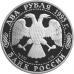 2 рубля 1995 г. И.А. Бунин, серебро, пруф