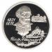 2 рубля 1996 г. Н.А. Некрасов, серебро, пруф