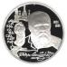 2 рубля 1996 г. Ф.М. Достоевский, серебро, пруф