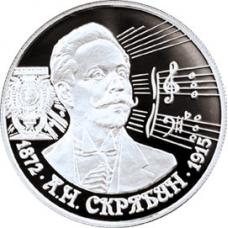 2 рубля 1997 г. А.Н. Скрябин, серебро, пруф