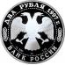 2 рубля 1997 г. Н.Е. Жуковский, серебро, пруф