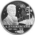 2 рубля 1997 г. А.Л. Чижевский, серебро, пруф.