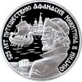 2 рубля 1997 г. Афанасий Никитин (лодка), серебро, пруф.