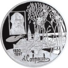 2 рубля 1997 г. А.К. Саврасов, серебро, пруф.