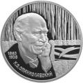 2 рубля 1998 г. К.С. Станиславский (портрет), серебро, пруф.
