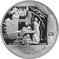 2 рубля 1998 г. К.С. Станиславский (На дне), серебро, пруф